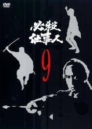 必殺仕事人 VOL.9