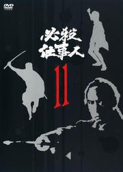 必殺仕事人 VOL.11