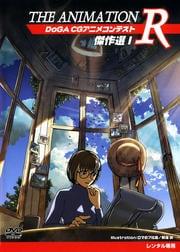 THE ANIMATION-R DoGA CGアニメコンテスト傑作選 I