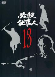 必殺仕事人 VOL.13