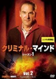 クリミナル・マインド FBI vs. 異常犯罪 シーズン1 Vol.2