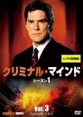 クリミナル・マインド FBI vs. 異常犯罪 シーズン1 Vol.3