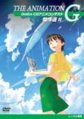 THE ANIMATION-G DoGA CGアニメコンテスト傑作選 II