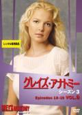 グレイズ・アナトミー シーズン3 Vol.9