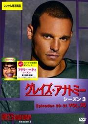 グレイズ・アナトミー シーズン3 Vol.10