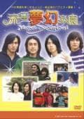流星夢幻楽園 vol.1