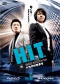 H.I.T. -女性特別捜査官- Vol.8