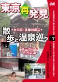 東京再発見 散歩と温泉巡り 7 天然温泉「ヌーランド さがみ湯」