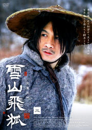 雪山飛狐 3