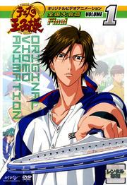 テニスの王子様 オリジナルビデオアニメーション 全国大会篇 ファイナル VOLUME 1