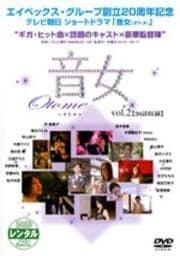 音女 Vol.2