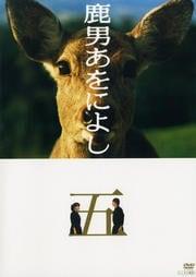 鹿男あをによし ディレクターズカット完全版 五