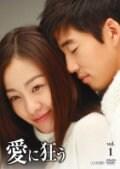 愛に狂う Vol.1