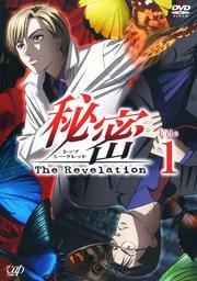 秘密 トップ・シークレット -The Revelation- File 1