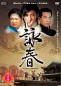 詠春 The Legend of WING CHUN 其の参