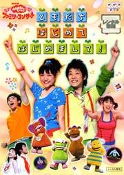 NHK おかあさんといっしょ ファミリーコンサート ともだち はじめてはじめまして!