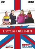 Little BRITAIN リトル・ブリテン スペシャル 世界の国からこんにちは