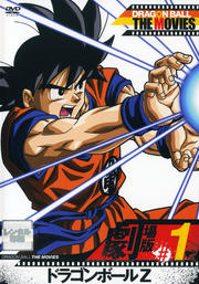 DRAGON BALL THE MOVIESセット1