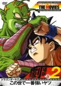 DRAGON BALL THE MOVIES #02 ドラゴンボールZ この世で一番強いヤツ