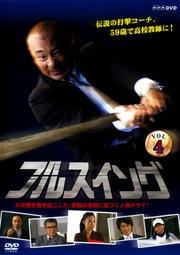 NHK フルスイング Vol.4
