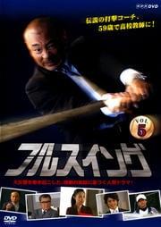 NHK フルスイング Vol.5