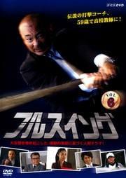 NHK フルスイング Vol.6