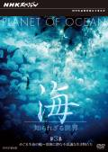 NHKスペシャル 海 知られざる世界 第3集 めぐる生命の輪〜深海に潜む不思議な生きものたち