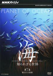 NHKスペシャル 海 知られざる世界 第7集 眠る巨大資源