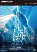 NHKスペシャル 海 知られざる世界 第8集 〜最終回〜奇跡のバランスが崩れるとき