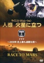 サイエンス・シミュレーション 人類 火星に立つ I ドラマ 〜2030年 史上最も過酷な旅〜