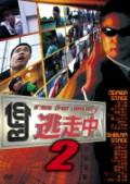 逃走中 2〜run for money〜