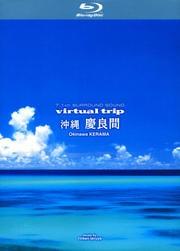 【Blu-ray】virtual trip 沖縄 慶良間