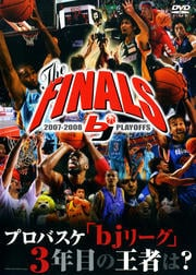 2007-2008 bj-league THE FINALS