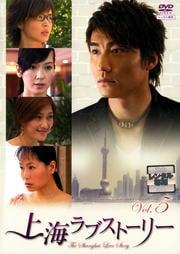 上海ラブストーリー Vol.5