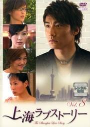 上海ラブストーリー Vol.8