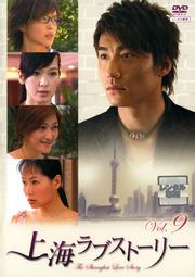 上海ラブストーリー Vol.9