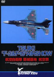 "TSUIKI ""F-2 & F-15"" AIRSHOW 航空自衛隊 築城航空祭"