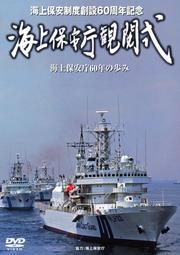 海上保安制度創設60周年記念 海上保安庁観閲式