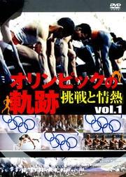 オリンピックの軌跡〜挑戦と情熱〜 Vol.1