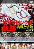 オリンピックの軌跡〜挑戦と情熱〜 Vol.2