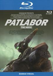 【Blu-ray】機動警察パトレイバー 劇場版