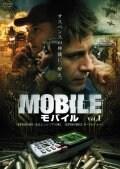 MOBILE モバイル Vol.1