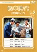 熱中時代 教師編PART2 VOL.2