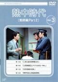 熱中時代 教師編PART2 VOL.3
