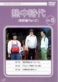 熱中時代 教師編PART2 VOL.5