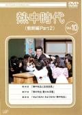 熱中時代 教師編PART2 VOL.10