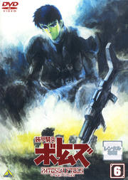 装甲騎兵ボトムズ ペールゼン・ファイルズ 6<最終巻>