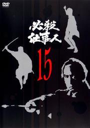 必殺仕事人 VOL.15