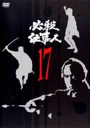 必殺仕事人 VOL.17