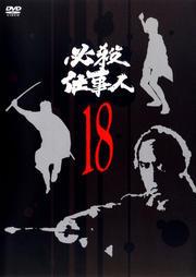 必殺仕事人 VOL.18
